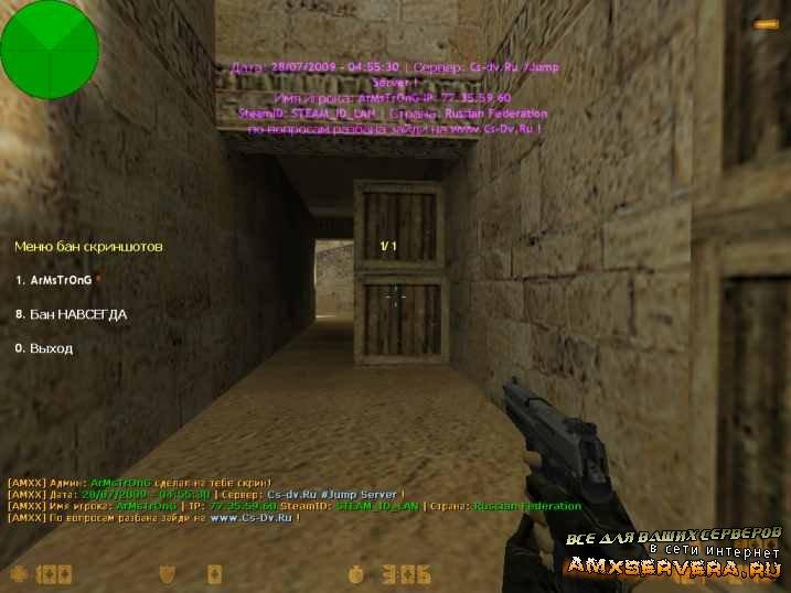 Как сделать игроку скриншот