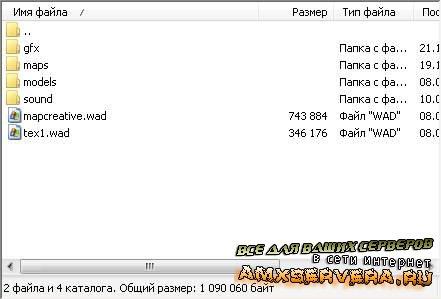 Как сделать быструю скачку файлов с сервера кс 1.6
