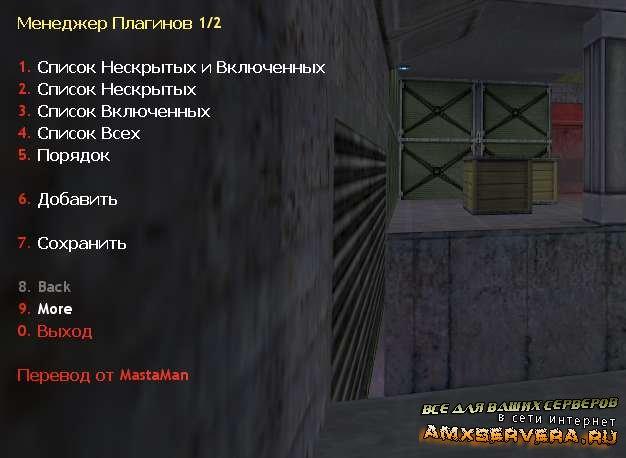 Plugin Manager 2.12